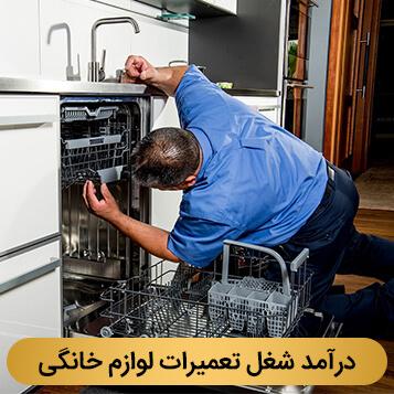 شغل تعمیرات لوازم خانگی