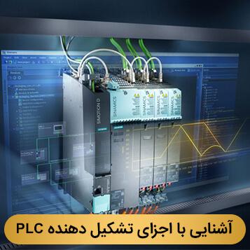 آشنایی با اجزای تشکیل دهندهPLC