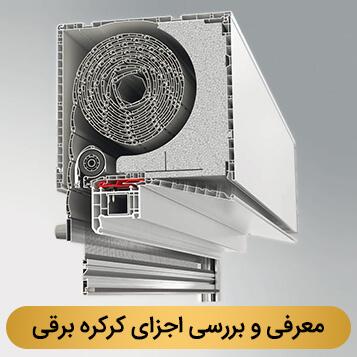 اجزای کرکره برقی – اجزای داخلی موتور کرکره برقی