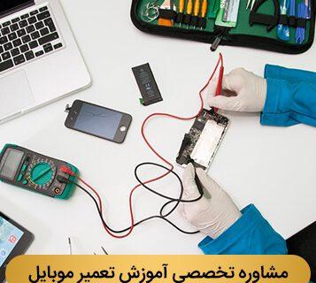 مشاوره تخصصی آموزش تعمیر موبایل