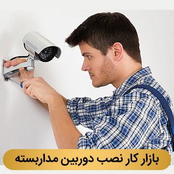 بازار کار نصب دوربین مداربسته