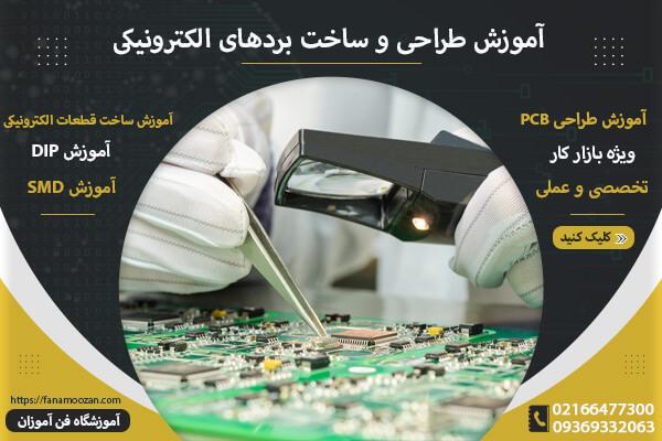 آموزش طراحی و ساخت بردهای الکترونیکی