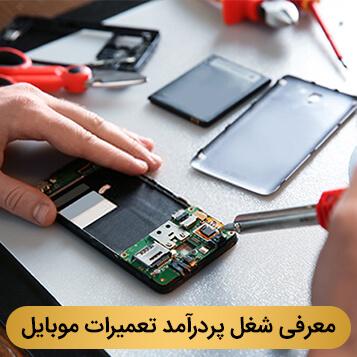 معرفی شغل پردرآمد تعمیرات موبایل