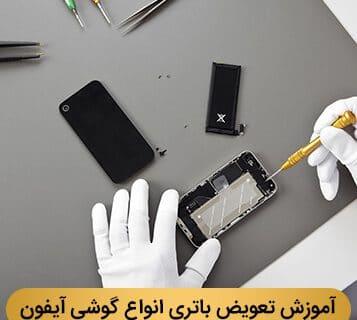 آموزش تعویض باتری انواع گوشی آیفون