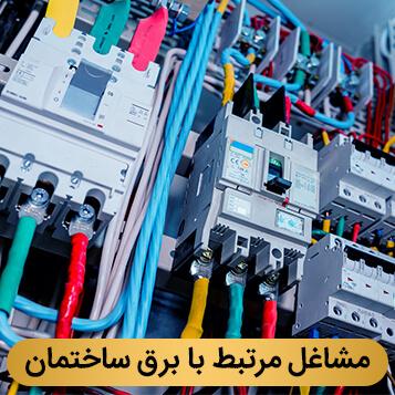 مشاغل مرتبط با برق ساختمان