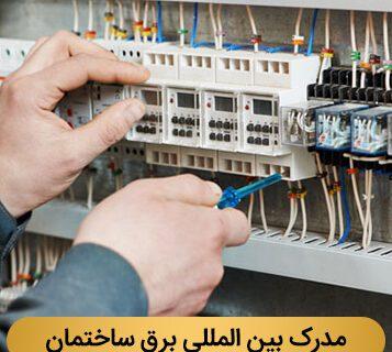 مدرک فنی و حرفه ای بین المللی برق ساختمان