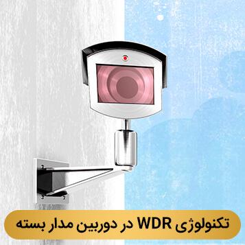 تکنولوژی WDR در دوربین مدار بسته