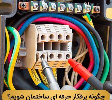 چگونه برقکار حرفه ای ساختمان شویم