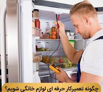 چگونه تعمیرکار حرفه ای لوازم خانگی شویم