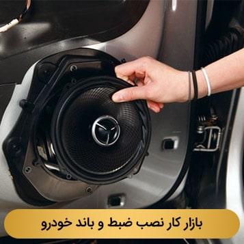 بازار کار نصب ضبط و باند خودرو به همراه درآمد و سرمایه مورد نیاز