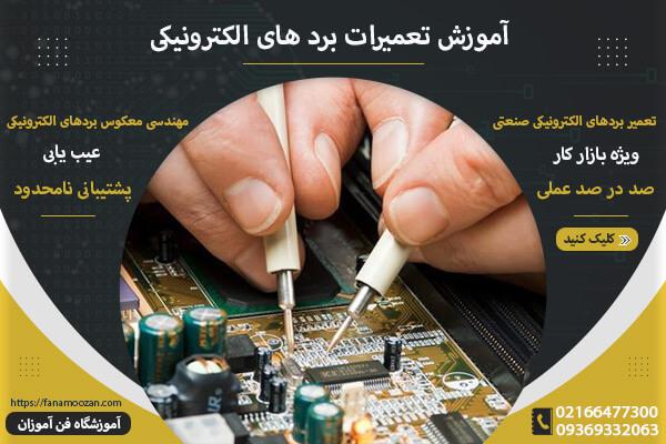 آموزش تعمیرات برد الکترونیکی