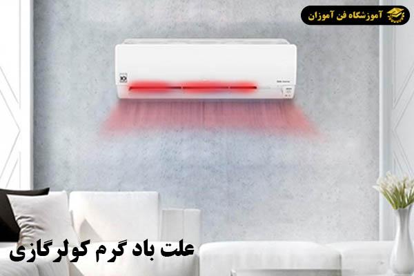 علت باد گرم کولر گازی و رفع آن