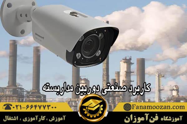 کاربرد دوربین مدار بسته صنعتی