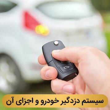 سیستم دزدگیر خودرو و اجزای آن