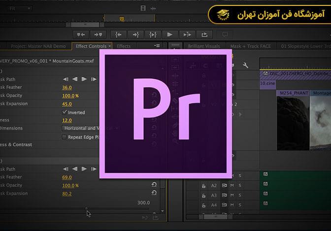 آموزش نرم افزار پریمیر (Adobe Premiere)