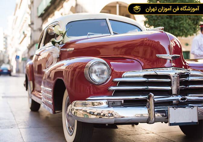 آموزش بازسازی و تعمیر خودرو های کلاسیک