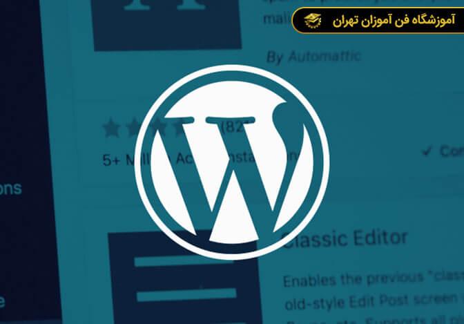 آموزش طراحی سایت حرفه ای با وردپرس بدون کد نویسی