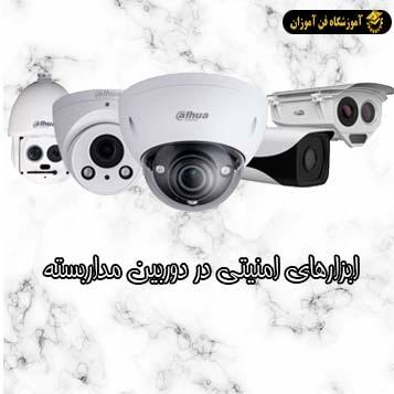 ابزارهای امنیتی در دوربین مداربسته