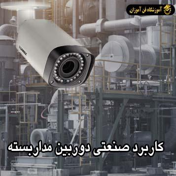 کاربرد دوربین مداربسته صنعتی