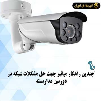 چندین راهکار میانبر جهت حل مشکلات شبکه در دوربین مداربسته