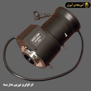 لنز اتوایریز دوربین مدار بسته (لنزهای قابل تنظیم اتوماتیک (AUTOIRIS))