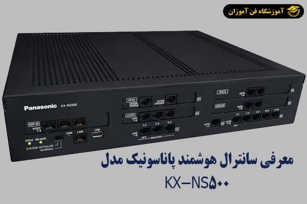 سانترال هوشمند پاناسونیک مدل KX-NS500