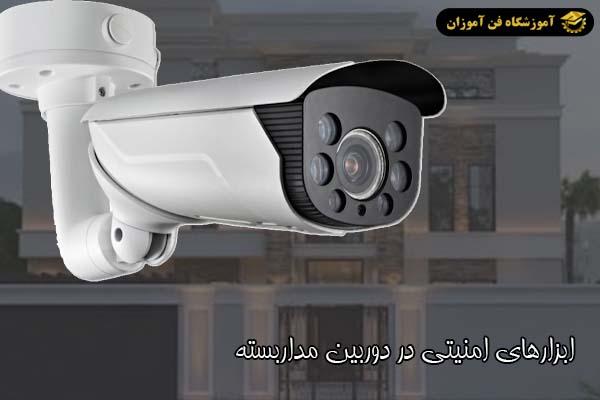 ابزار امنیتی دوربین مداربسته