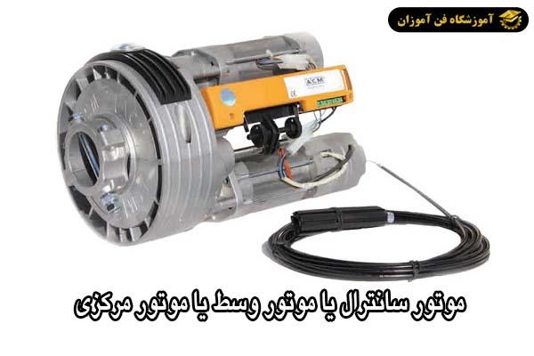 انواع موتور کرکره برقی