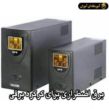 برق اضطراری برای کرکره برقی