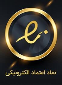نماد اعتماد الکترونیکی آموزشگاه فن آموزان