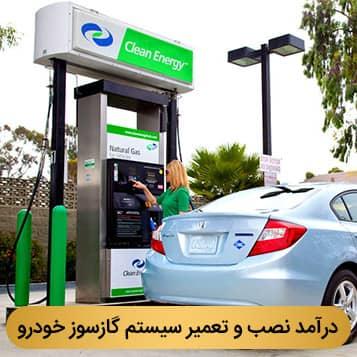 آینده شغلی ،بازار کار و درآمد نصب و تعمیر سیستم گازسوز خودرو
