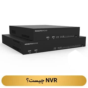 NVR چیست؟