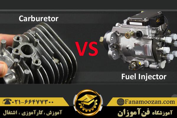 تفاوت موتور کاربراتوری و انژکتوری