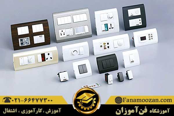 انواع کلید برق ساختمان